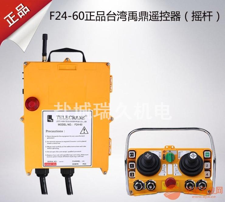 台湾禹鼎F24-60五档双摇杆调速工业行车吊车吊机起