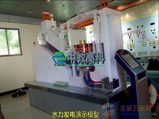 中科模型 水电站模型 水轮机模型