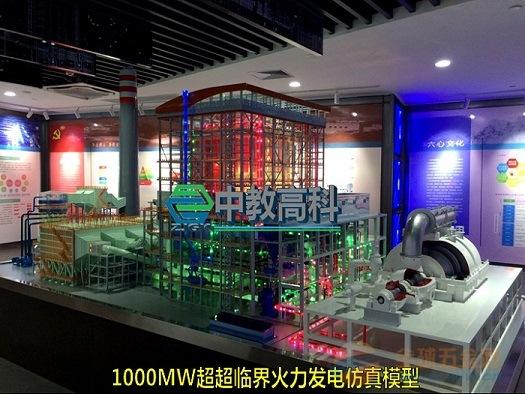 中科模型 火力发电厂模拟仿真实训台