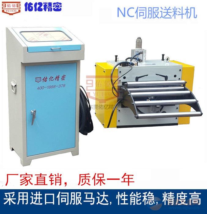 ncf伺服滚轮送料机厂家直销 自动调尺寸伺服滚轮送料机
