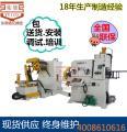 1200冲压三合一送料机生产线 600三合一整平送料机使用情