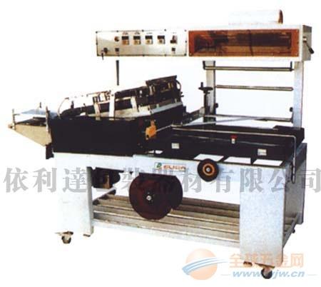 全自动L型封切机-配套热收缩机