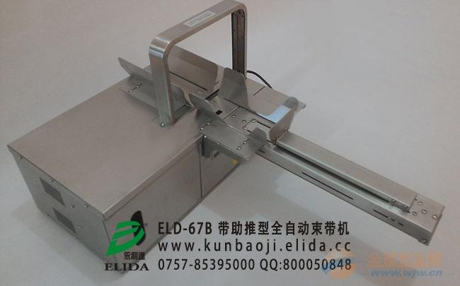 广州依利达全自动捆包机化州纸带打包机优质化