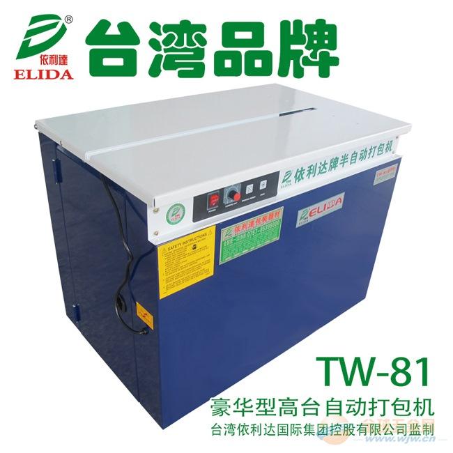 开平设备厂高台和低台纸箱打包机可批发