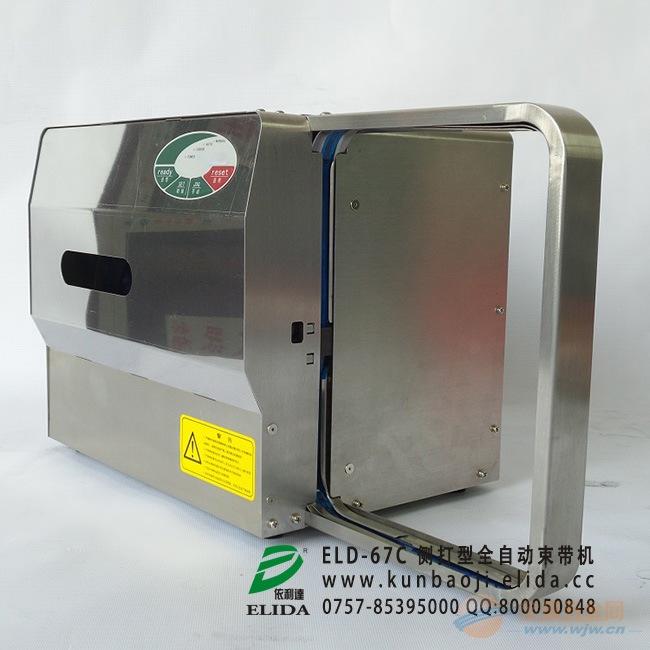 销售依利达阳春纸带打包机帮助太多化工产品厂家了