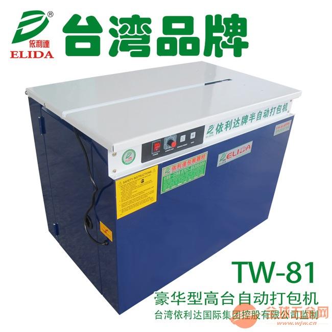佛山高台自动打包机 包裹捆扎机 纸箱捆包机