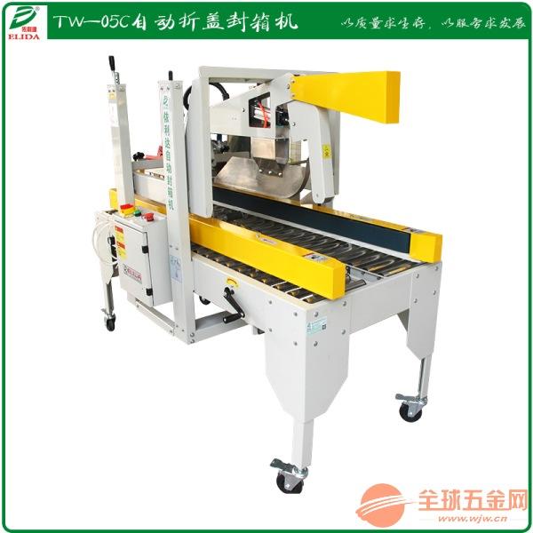 广东自动折盖封箱机/佛山家用电器纸箱封箱机