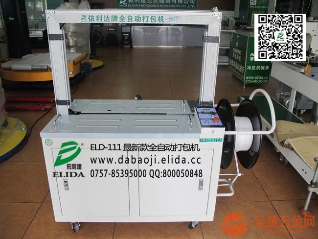 平洲促销热卖印刷厂PP带全自动捆扎机