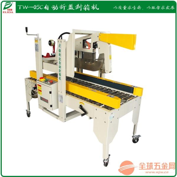 揭阳自动封箱胶带机可与自动化流水线配合使用