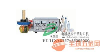 东莞特种强力电磁感应铝箔封口机 ELD-900解决一般封口效果差、速度