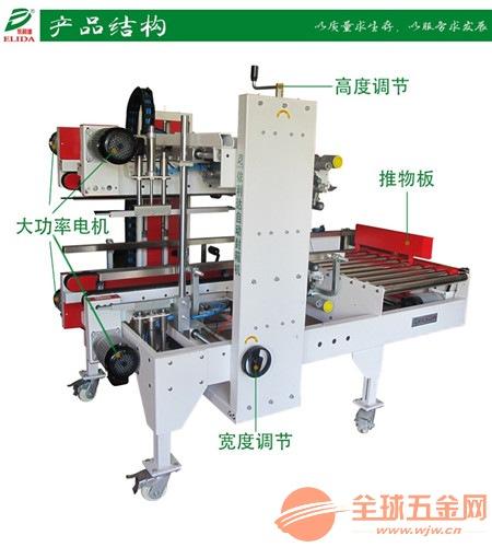 广州自动胶带封箱机还是依利达靠谱