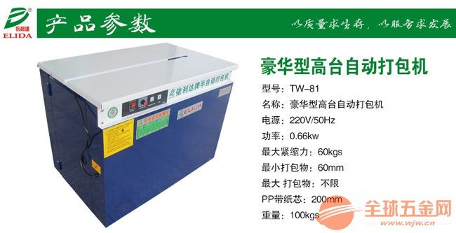 东莞依利达TW-81豪华型高台自动打包机黄江陶瓷打包