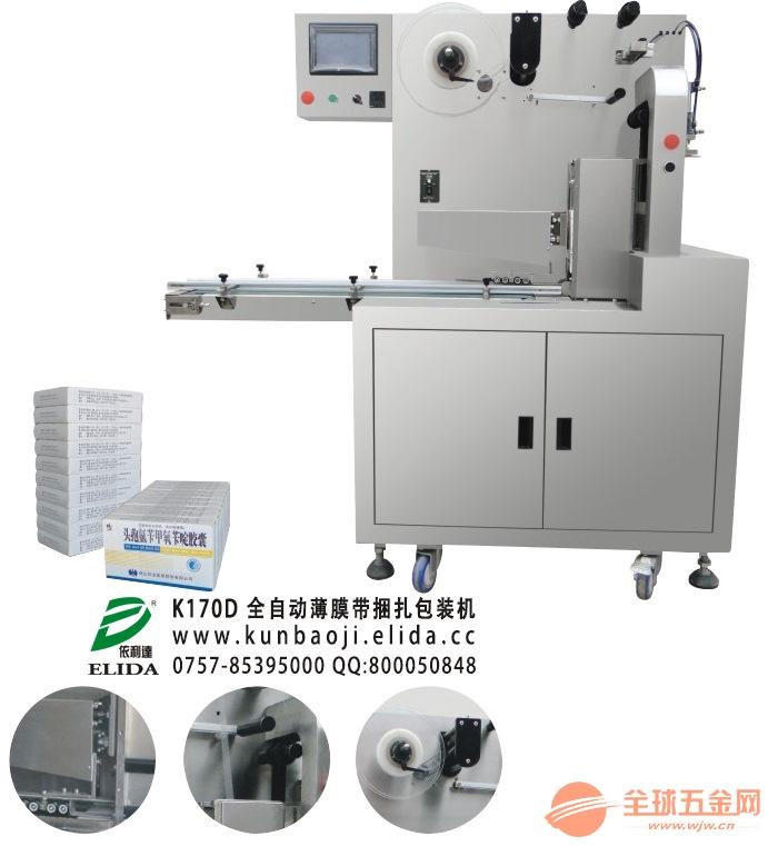 深圳依利达自动薄膜捆扎包装机|佛山禅城全自动薄膜捆扎