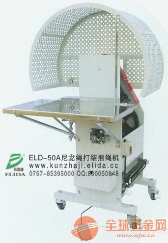 深圳杂志PE结束带全自动捆绑机*东莞报纸塑料带打结机