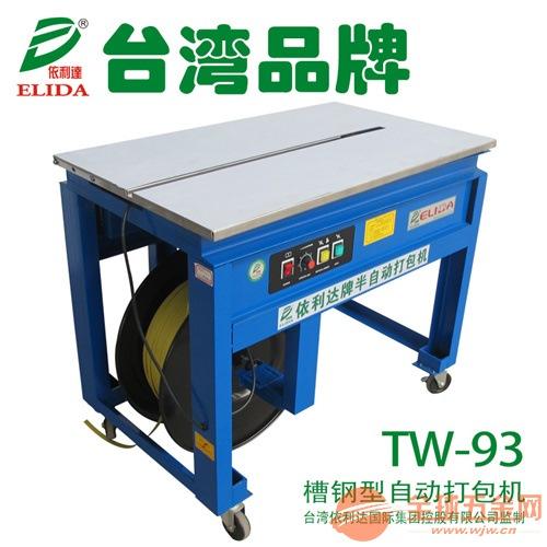 深圳依利达槽钢型自动打包机量大从优