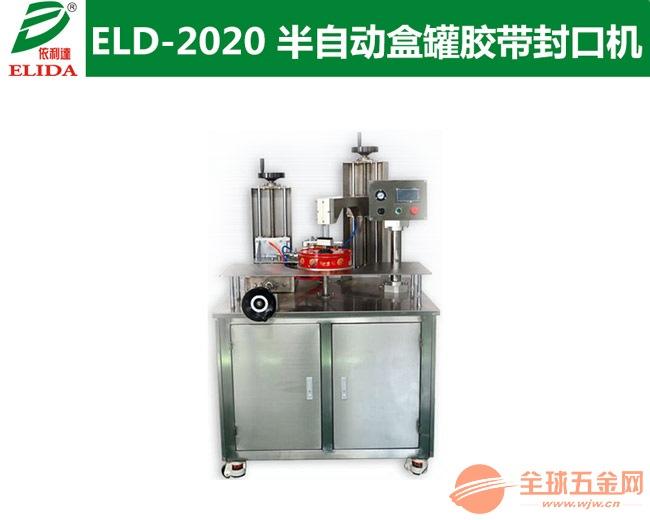 广州深圳依利达饼干铁盒铁罐透明胶带封口机