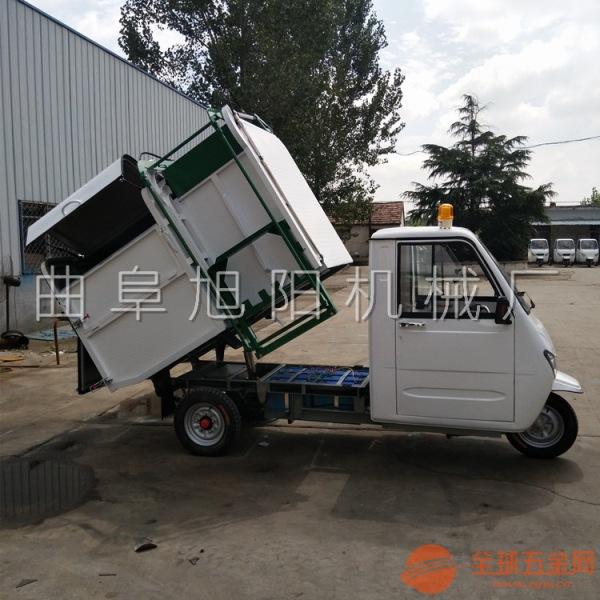 直销电动三轮挂桶式自卸垃圾车 环卫电动垃圾车旭阳小区垃圾清运车