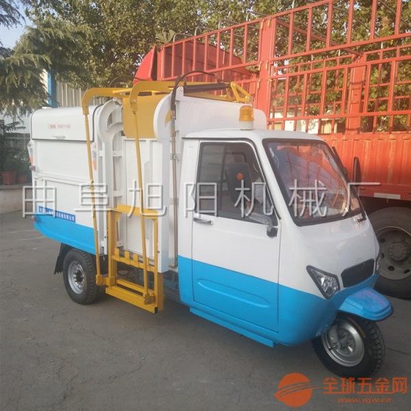 直销电动三轮保洁环卫车勾臂式环卫垃圾清运车800型旭阳三轮垃圾车