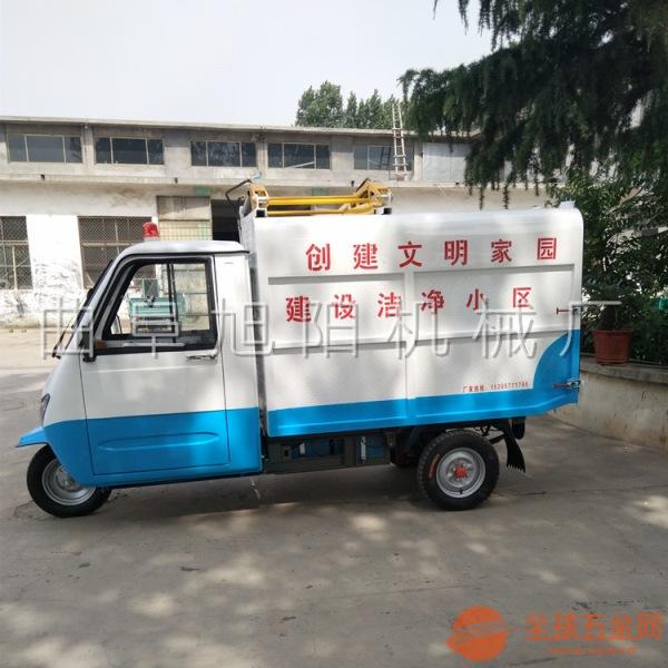 旭阳厂家供应1000型电动三轮环卫车小区物业垃圾自卸清运车