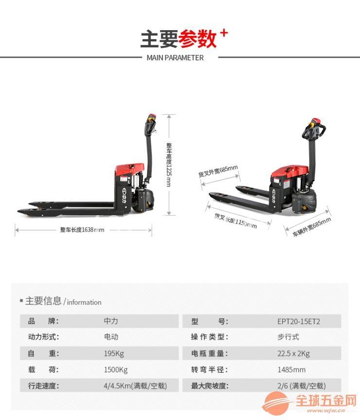 深圳中力电动搬运车,电动小金刚EPT15-ET2