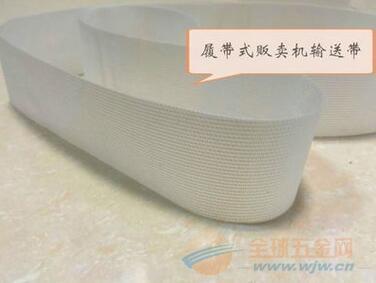 上海贩卖机专用皮带厂家