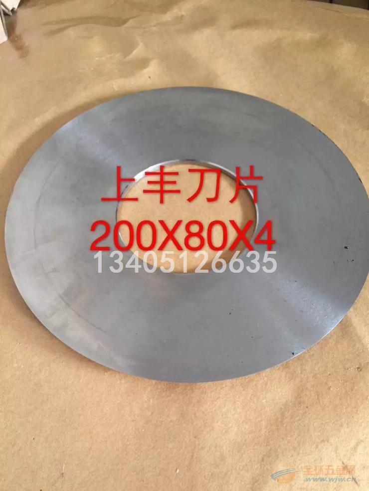 上海圆刀片,圆刀片厂家