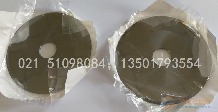 上海合金圆刀片