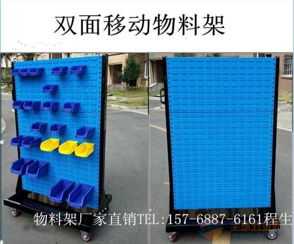 双面挂板工具架生产厂家-移动物料架厂家直销-不锈钢物