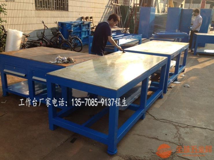专业生产飞模工作台-修模工作台-铸铁模具工作台厂家
