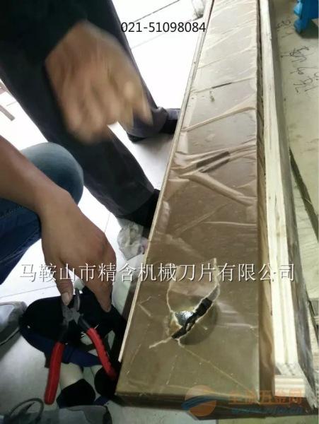 标准剪板机刀片