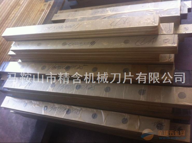 闸式液压剪板机刀片厂家