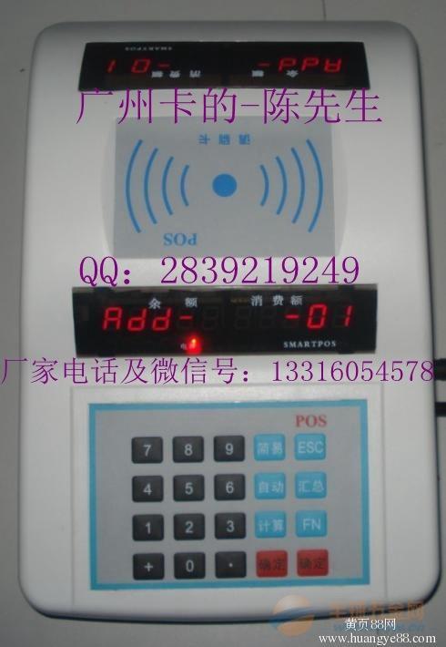 进口饭堂消费机|广州饭堂刷卡消费系统|饭堂卡如何授权密码