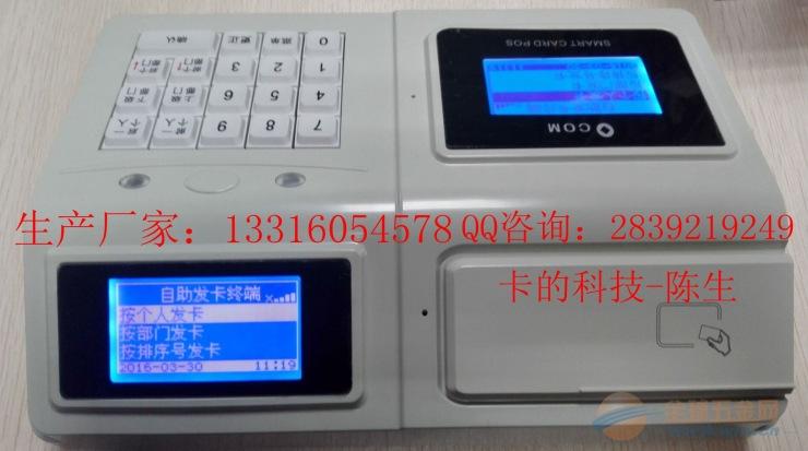 沧州饭堂云消费机供应商