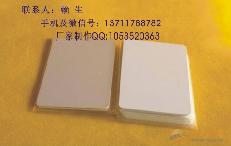 东华光明校园IC卡统一出厂价格,卡厂热线13711788782