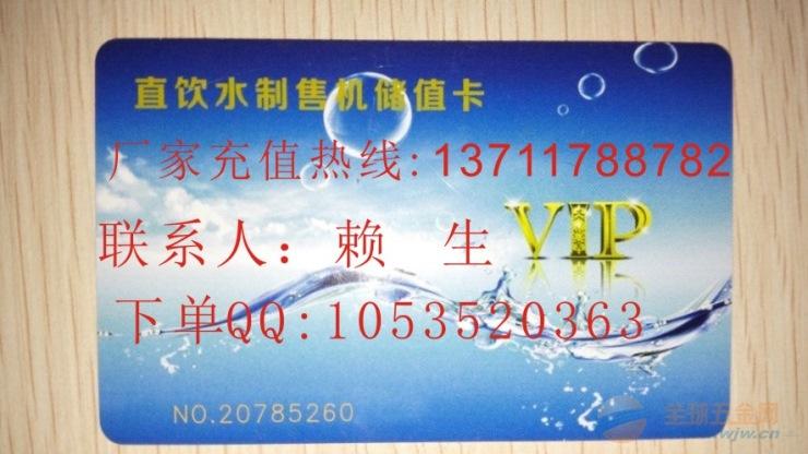 广东省电子技术学校饭卡热水卡供应商_十分便宜厂家制作