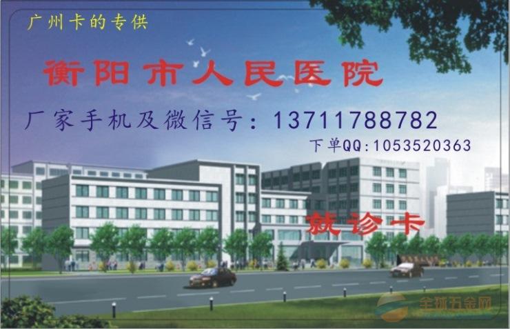 苏家屯区就诊卡一般卡厂生产多少钱
