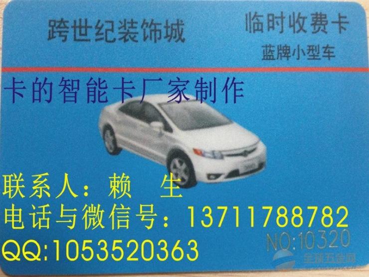 产业园求购IC门禁卡一般找广东卡厂印刷价格便宜