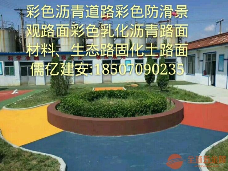 彩色路面丹凤彩色乳化沥青路面彩色路面陕西安彩色防滑陶瓷颗粒路面