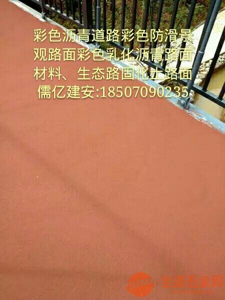 彩色防滑路面陕西西安彩色乳化沥青路面彩色防滑路面陕西西安彩色乳化沥青路