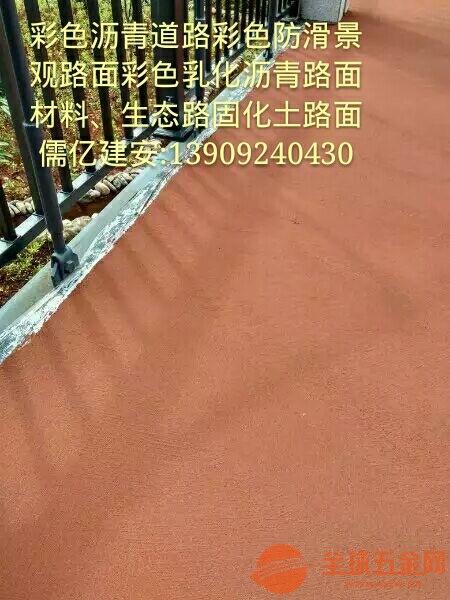 青海西宁彩色路面西宁彩色沥青路面青海彩色防滑路面施工
