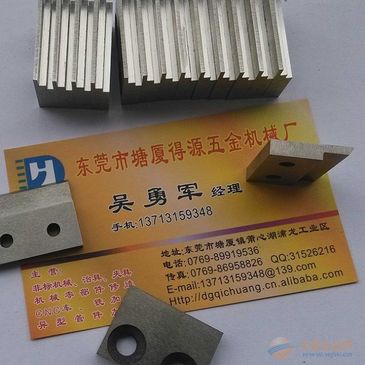 端子机切脚刀 铆压刀片 切管机刀片 分线刀 塑料粉碎机刀片