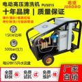 高压水除锈工业级清洗机