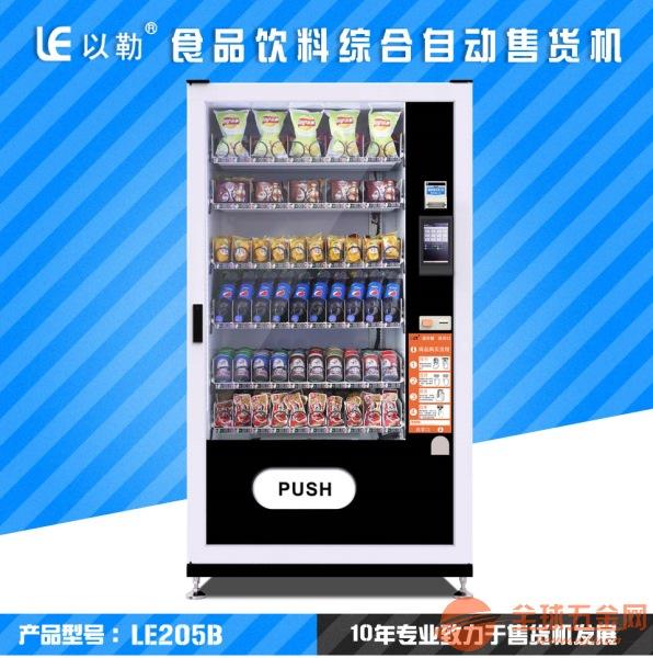 浙江自动售货机生产厂家自动售货机价格 杭州以勒自动售货机