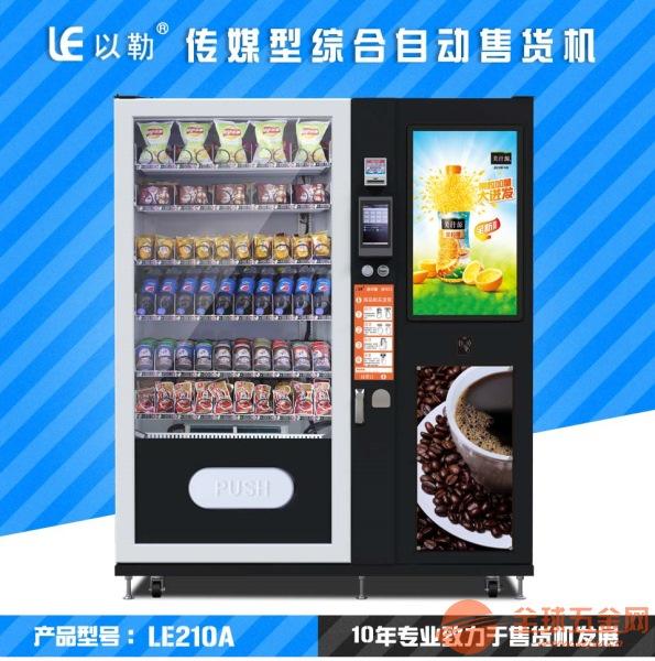 无人售货机 自动售货机OEM 杭州以勒自动售货机制造有限公司
