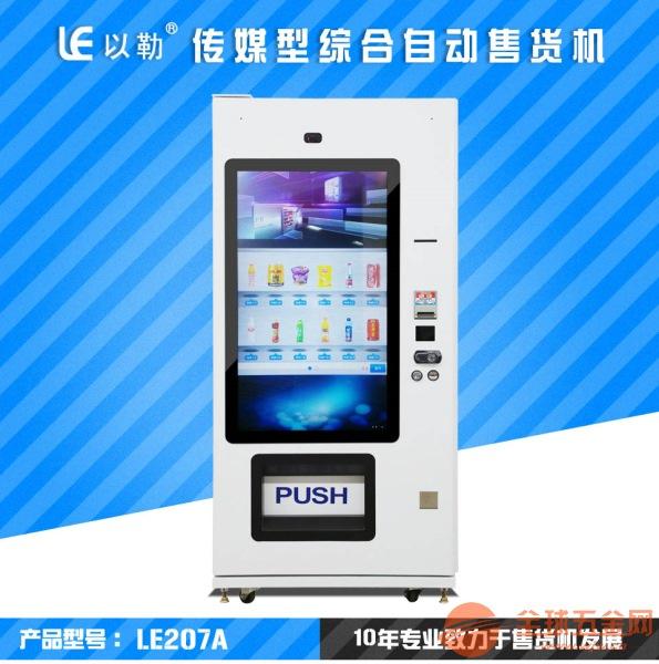 瓶装饮料自动售货机,投币式自动售货机 无人自动售饮料