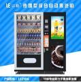 丹东、辽阳、锦州、营口、承德、廊坊自动售货机冷藏售货机 水果自动售货机