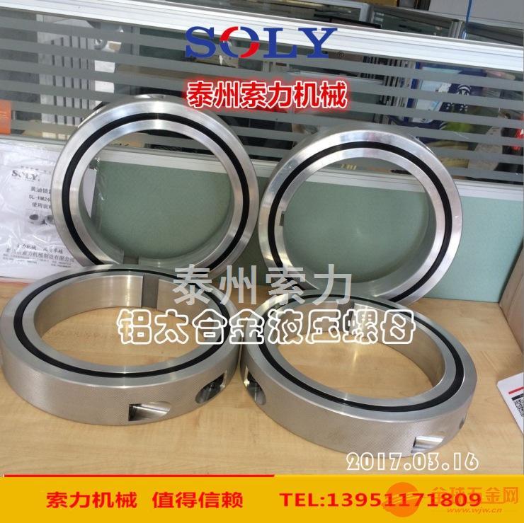 铝合金液压螺母-泰州索力机械供应