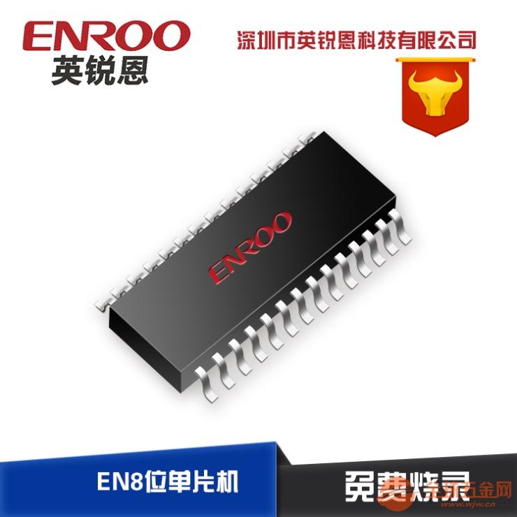 现货销售EN8F883兼容HA3089深圳英锐恩8位单片机供应商