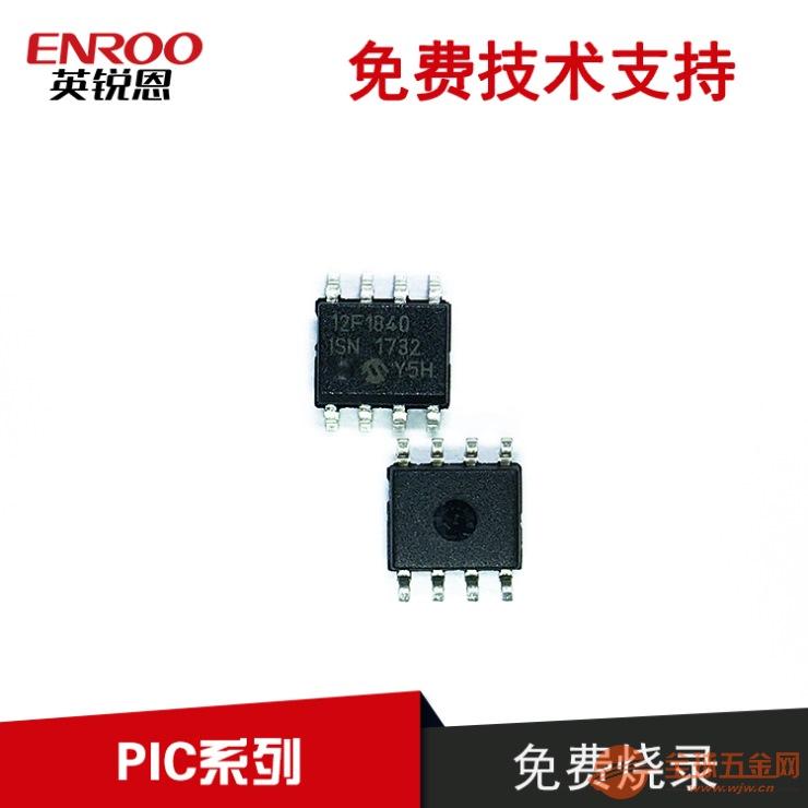 英锐恩科技特价PIC12F1840-I/SN原装微芯单片机