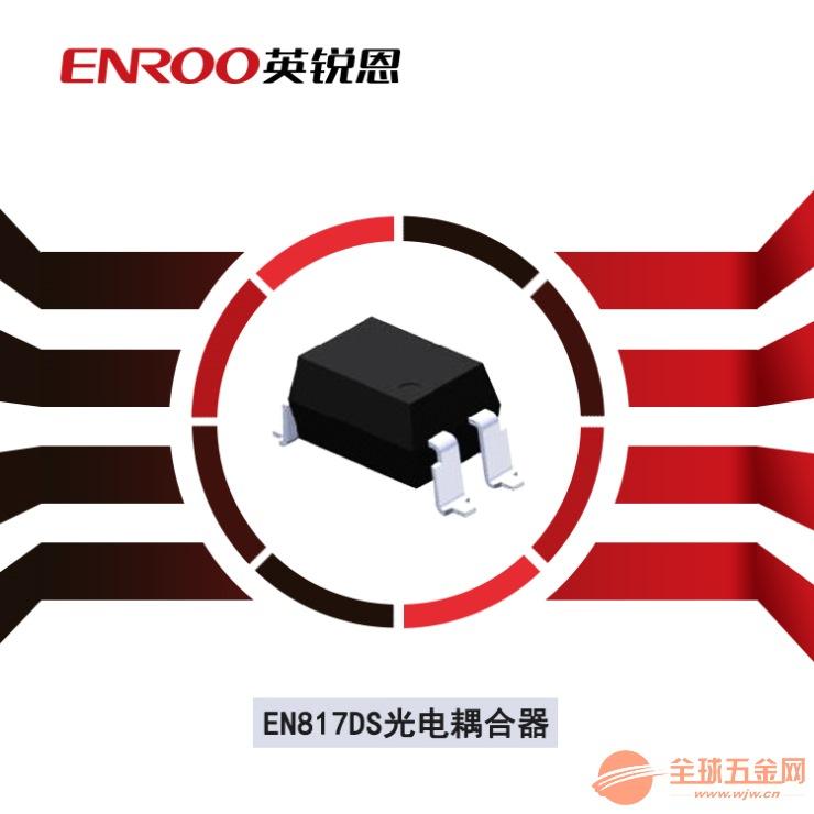 深圳英锐恩供应光耦EN817DD兼容替代亿光816